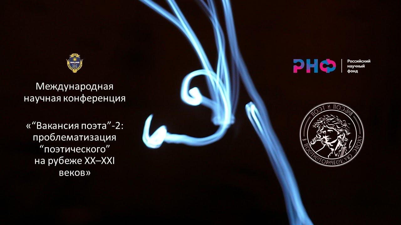 """Конференция «""""Вакансия поэта""""-2» (второй день)"""