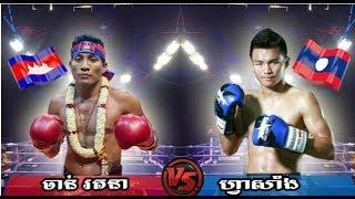 Chan Rothana vs Fashang(laos), Khmer Boxing Bayon 30 July 2017, Kun Khmer vs Muay Thai