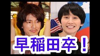 「早稲田卒」の意外な有名人ランキング/Unexpected Japanese Celebrity ...