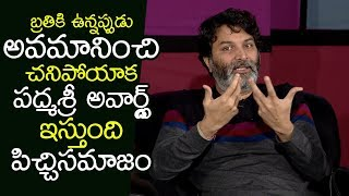 Director Trivikram Gets Unstoppable Emotional About Telugu Lyricists | AVPL special interview  | FL