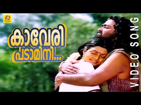 Kaveri Padamini Lyrics - Rajashilpi Malayalam Movie Songs Lyrics