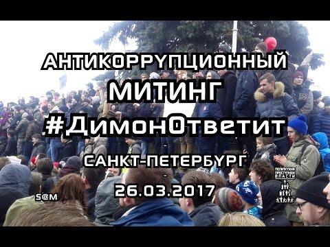 ПК - Антикоррупционный Митинг - #ДимонОтветит - Санкт-Петербург - 26.03.2017 - S-720-HD - mp4