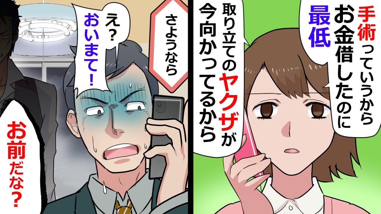 【アニメ】手術と嘘をついて金をだまし取る結婚詐欺師の末路