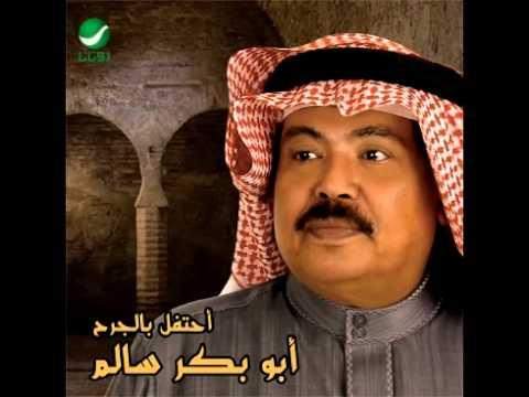 ابو بكر سالم
