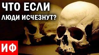 ЧТО ЕСЛИ люди исчезнут? #ИФ