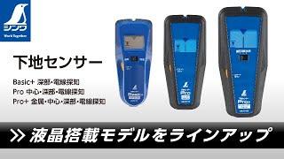 79156/下地センサー  Pro+  金属・中心・深部・電線探知