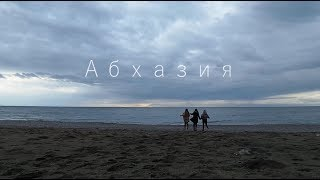 Абхазия. Abkhazia. Travel. Girls Tour