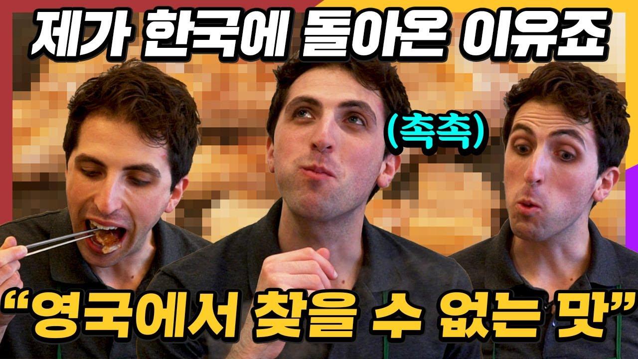 영국에서 그토록 원했던 한국 음식을 먹어본 영국남자