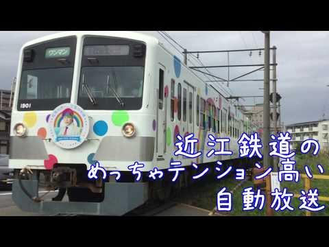 めっちゃテンション高い自動放送近江鉄道 武佐発車後車内放送