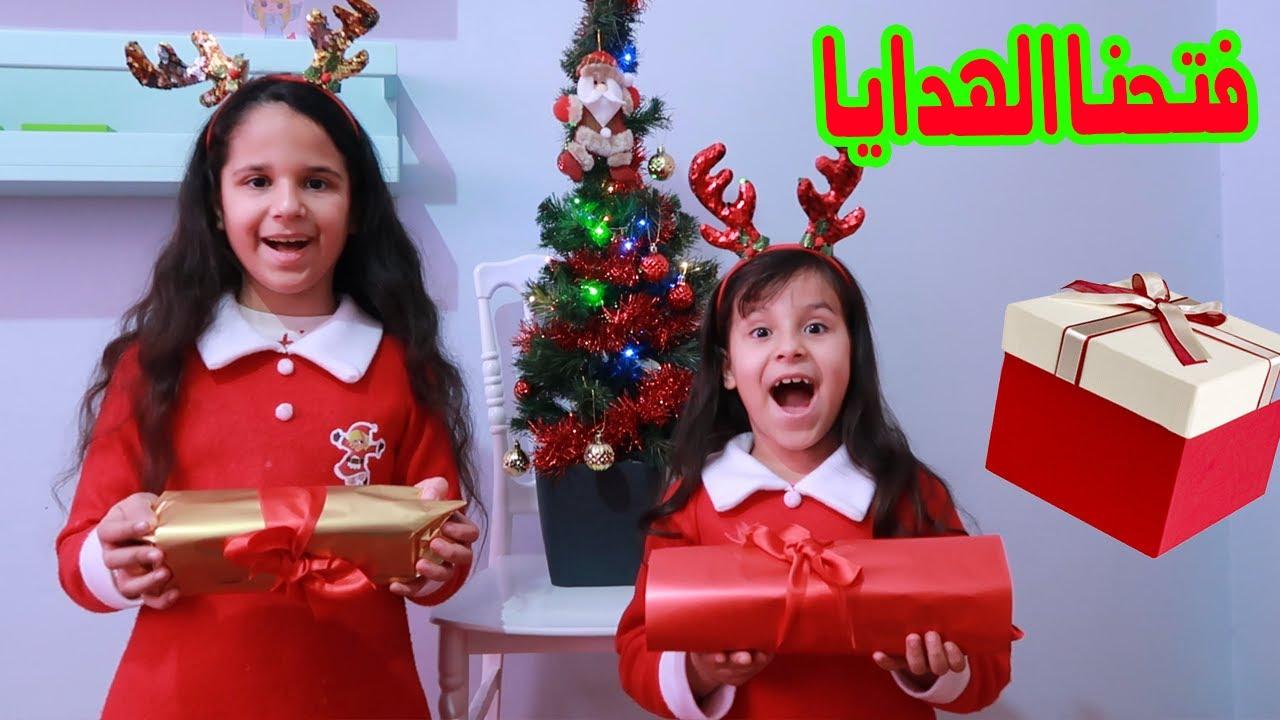 بابا نويل اعطانا هدايا في ليلة الكرسمس