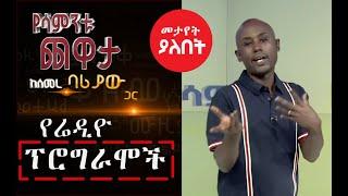 Ethiopian Comedy Semere Bariaw on Fana TV የሳምንቱ ጨዋታ ክፍል 49 የቆየ ቪዲዮ week 49