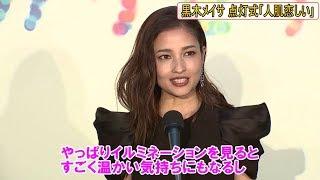 女優の黒木メイサさんが、東京・銀座で行われた『ギンザ・イルミネーシ...