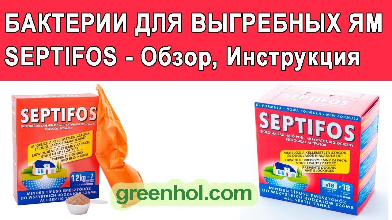 Бактерии для септиков и туалета, средства для выгребных ям в москве компания биосептик.