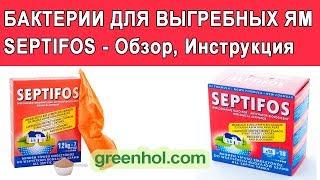 Бактерии для выгребных ям Septifos Обзор, Инстру...