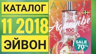ЭЙВОН КАТАЛОГ 11 2018 РОССИЯ|ЖИВОЙ КАТАЛОГ СМОТРЕТЬ ОНЛАЙН|СУПЕР НОВИНКИ CATALOG 11AVON СКИДКИ АКЦИИ