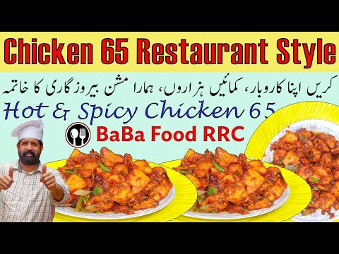 Download Chicken 65 Recipe | Hot & Spicy Chicken 65 | Restaurant Style Chicken 65 Recipe | BaBa Food RRC