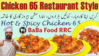 Chicken 65 Recipe | Hot & Spicy Chicken 65 | Restaurant Style Chicken 65 Recipe | BaBa Food RRC