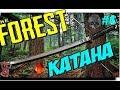 Прохождение The Forest - Катана (The Forest Как найти Катану)