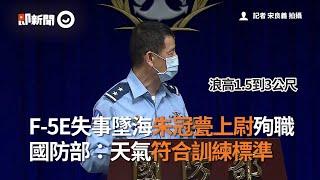 F-5E失事墜海朱冠甍上尉殉職 國防部:天氣符合訓練標準|政治
