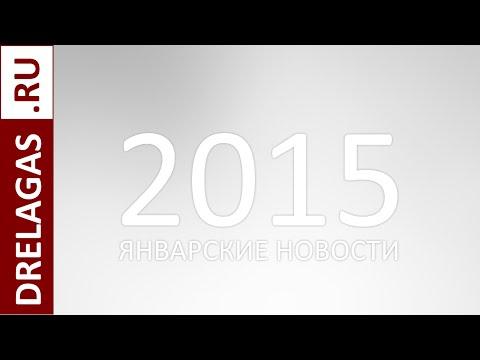 видео: [2015] Январские новости игровой индустрии