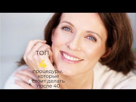 ТОП-4 процедуры для лица и тела, которые стоит делать после 40