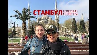 Отдых в Стамбуле. Турция [Slim Body Fitness]
