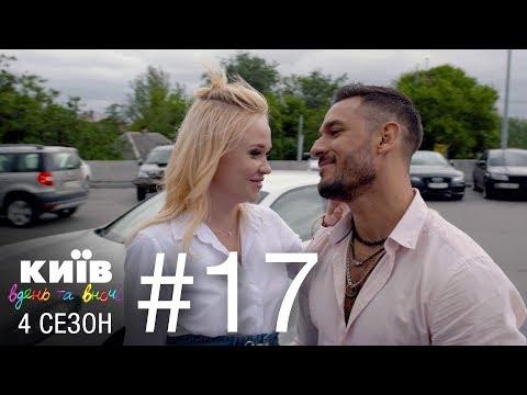 Киев днем и ночью - Серия 17 - Сезон 4