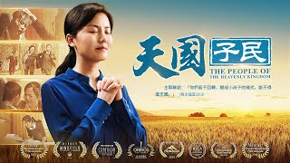 基督教會見證電影《天國子民》誠實人才能進神的國