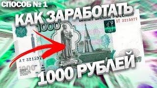 Как заработать в интернете  1000 рублей за 10 минут.