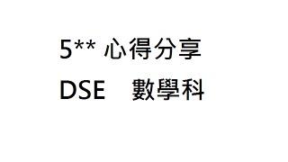 5** 心得分享 (DSE 數學科)