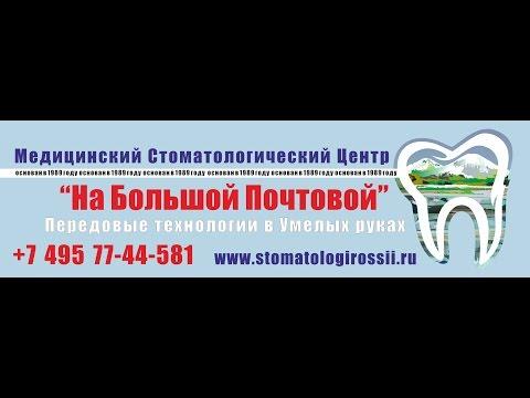 стоматология на Большой Почтовой радио