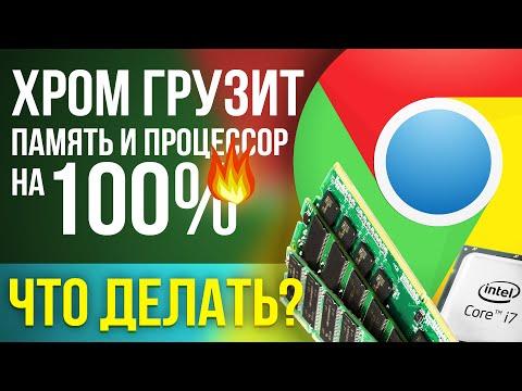 гугл хром грузит оперативную память и процессор на 100% РЕШЕНИЕ