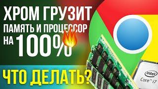 видео Что сделать когда тормозит браузер Google Chrome
