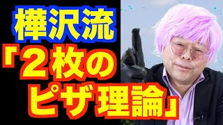 居酒屋は9人以上で行くな!【精神科医・樺沢紫苑】