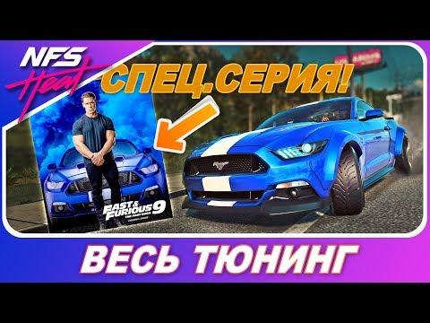 ФОРСАЖ 9 В NEED FOR SPEED HEAT! / Ford Mustang GT Джона Сины