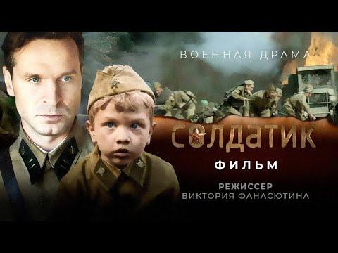 Солдатик / Фильм HD