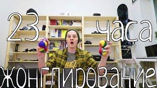 Жонглирование. 23 часа.