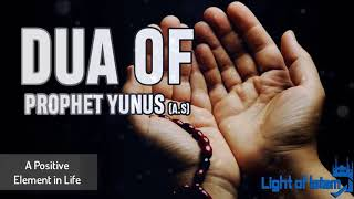 Dua Of Prophet Yunus (AS) | Shaykh Hasan Ali