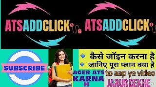 ATS ADCILIK COMPANY KA REGISTRATION & LOGIN KAISE KARE  ||  7 STAR MEDIA RJ