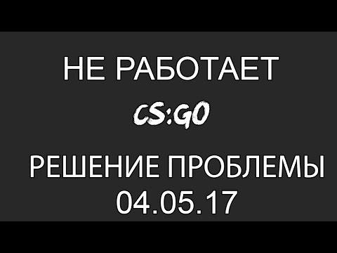 НОВОЕ ОБНОВЛЕНИЕ CS:GO [04.05.17] НЕ ЗАПУСКАЕТСЯ CS:GO