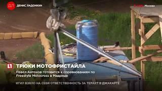 Россиянин Павел Антонов готовится к соревнованиям  Freestyle Motocross в Мадриде