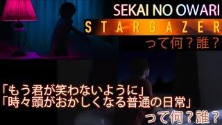 「スターゲイザー」って何?誰?SEKAI NO OWARI@スターライトパレードの未来と星が見えない現代について