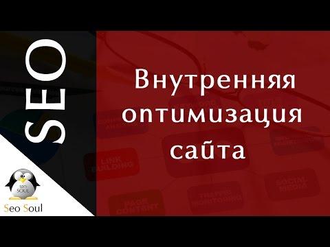 SEO:  Внутренняя оптимизация сайта