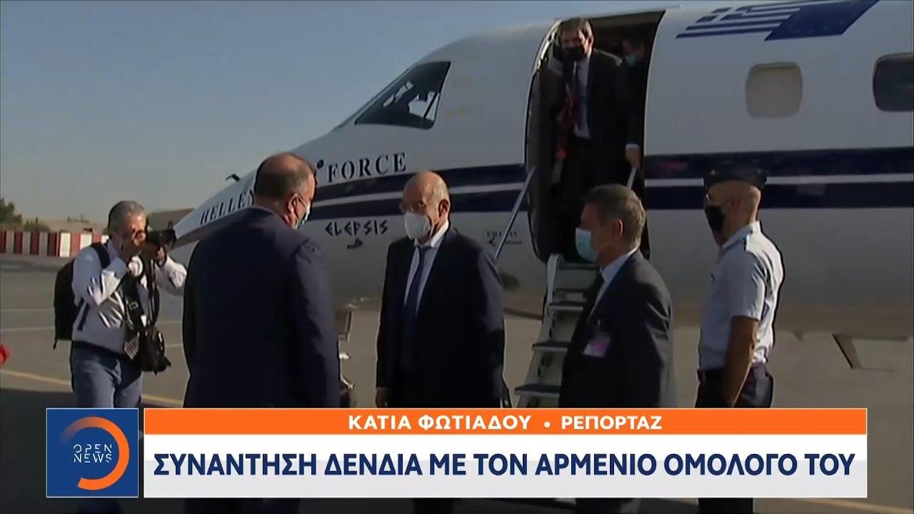Συνάντηση Δένδια με τον Αρμένιο ομόλογο του.