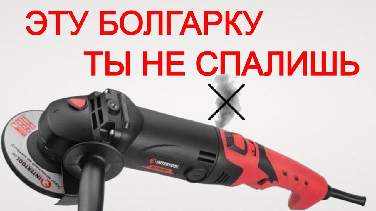 🔥 Прокачанная Болгарка Intertool 🔥 Какую болгарку выбрать