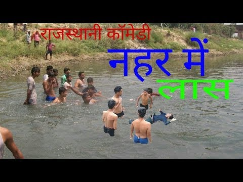Nahr ki masti || ढकार ने भोड़ा भाड़ा || राजस्थानी,हरयाणवी कॉमेडी || Alwadi chhora