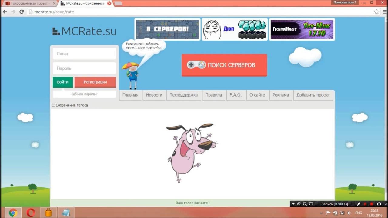 Как голосовать на одном сайте несколько раз на л2топ создание сайтов на дому студент