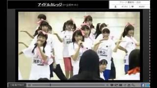 前 次→ <出場チーム> アイドルカレッジ / Chu☆Oh!Dolly+らぶけん(愛...