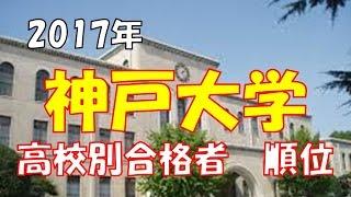 2017年(平成29年)春  神戸大学 高校別合格者数ランキング