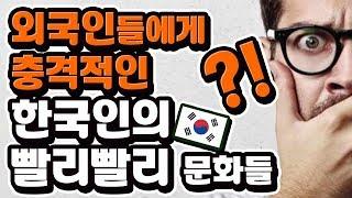 외국인들에겐 충격적인 한국인의 빨리빨리 문화들